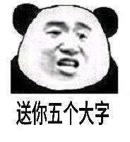 送你五个大字(熊猫人)