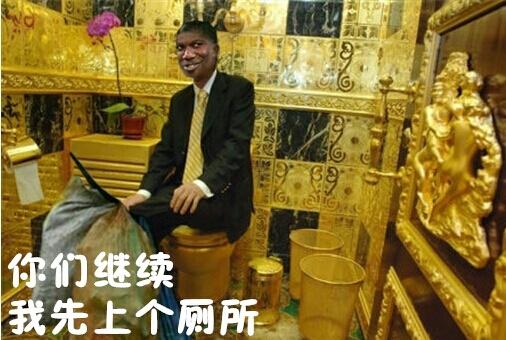 土豪捡垃圾破烂:黄金马桶上面 你们继续我先上个厕所