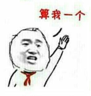 举手:算我一个
