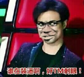 汪峰:谁在装逼啊 好TM刺眼