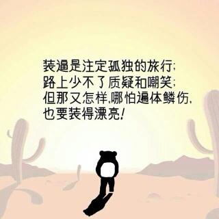装逼是注定孤独的旅行,路上少不了质疑和嘲笑;但那又怎样,哪怕遍体鳞伤,也要装得漂亮!