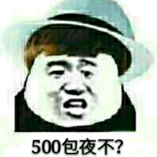 500包夜不_