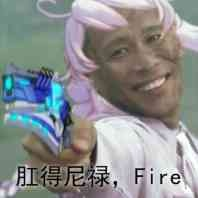肛得尼禄,Fire