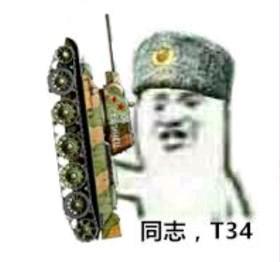34同志, T3