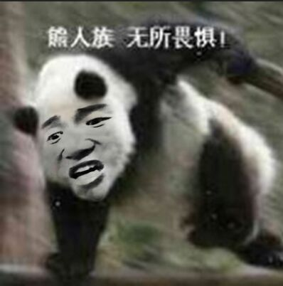 熊人族 无所畏惧!(金馆长)