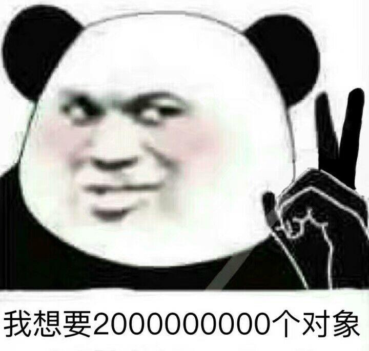 我想要2000000000个对象