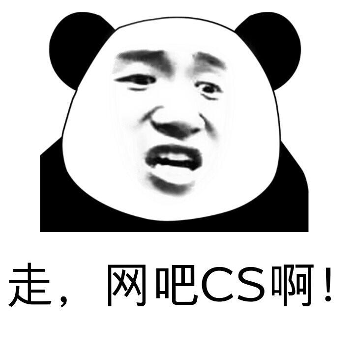 走,网吧CS啊!
