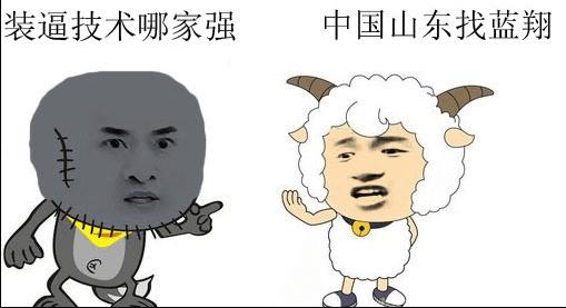 灰太狠:装逼技术哪家强 喜羊羊:中国山东找蓝翔