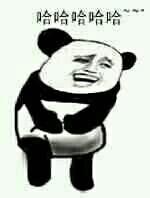 熊猫人捂着肚子:哈哈哈哈哈~