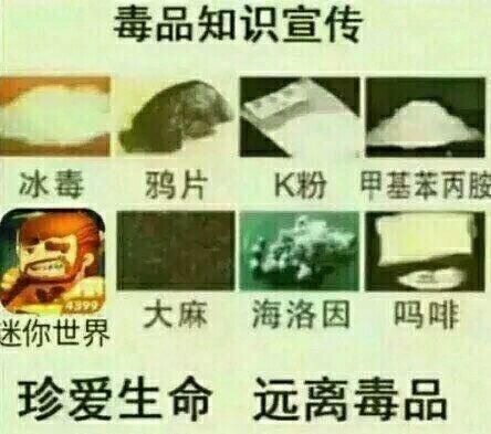 毒品知识宣传