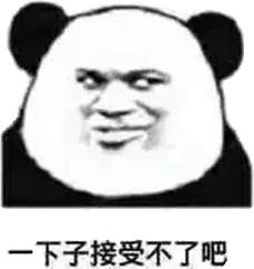 一下子接受不了吧(熊猫人)