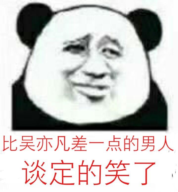 比吴亦凡差一点的男人谈定的笑了