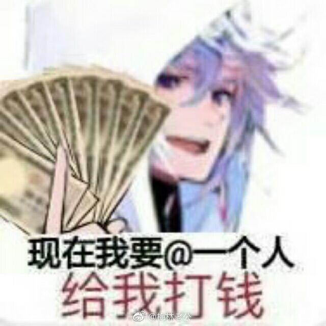 现在我要@一个人给我打钱