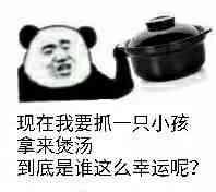 现在我要抓一只小孩,拿来煲汤到底是谁这么幸运呢_