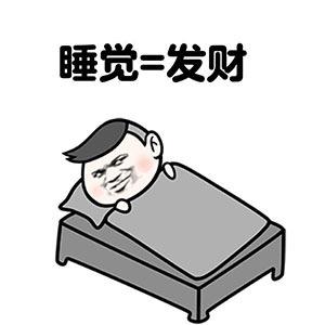 睡觉=发财