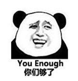 You enough你们够了
