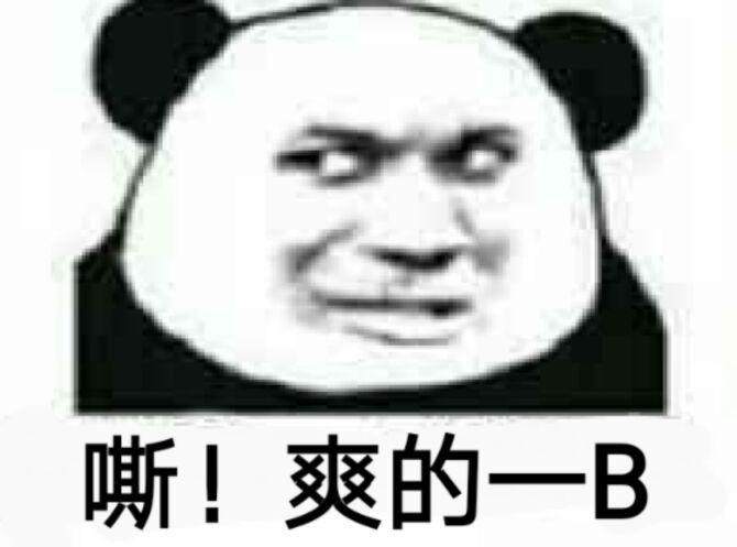 嘶!爽的B