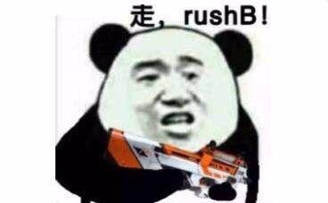 走,rushB!(熊猫人拿枪)