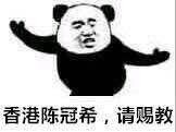香港陈冠希,请赐教