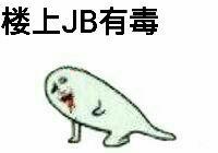 楼上JB有毒