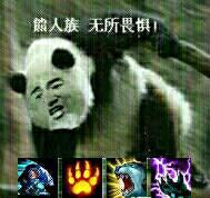 熊人族,无所畏惧!