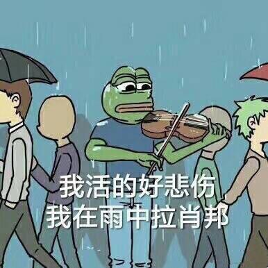 我活的好悲伤,我在雨中拉肖邦!