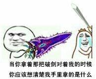 魔剑持剑:当你拿着那把破剑对着我的时候 你应该想清楚我手里拿 - 表情包