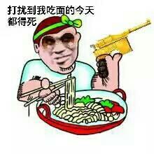 黄金手枪:打扰到我吃面的今天都得死 - 表情包