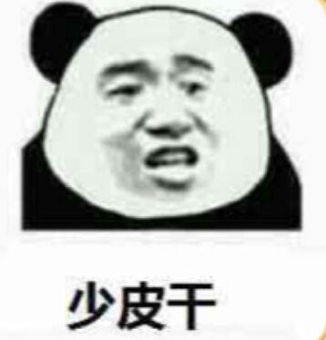 少皮干(熊猫人)