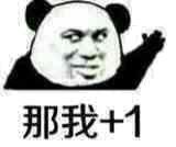 那我+1(熊猫)