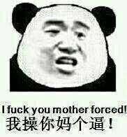 我操你妈个逼!(i fuck you mother forced!)