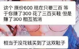 这个原价600,现在只要三百,等于你赚了300,花了三百买鞋,但是赚了300相互抵消,相当于没花钱买到了这又鞋子
