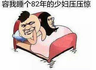 容我睡个82年的少妇压压惊!