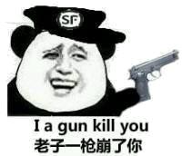 老子一枪崩了你(I a gun kill you)