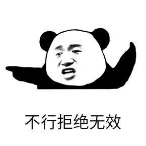 不行,拒绝无效(熊猫)