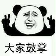 大家鼓掌(熊猫)