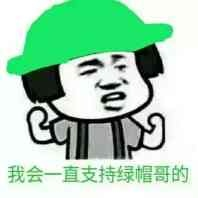 我会一起支持绿帽哥的!(蘑菇头绿帽子)