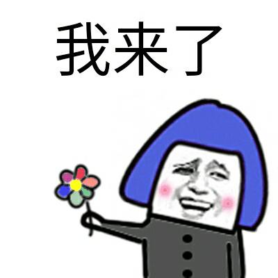 我来了(送花)