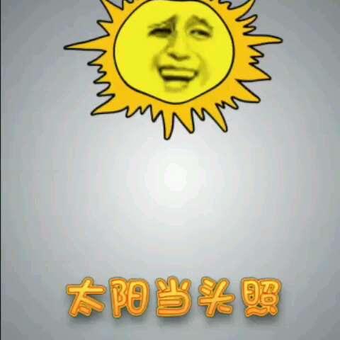 太阳当头照!