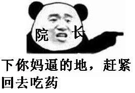 下你妈逼的地,赶紧回去吃药(熊猫)