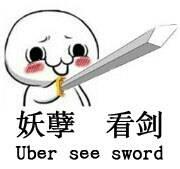 妖孽,看剑(uber see sword)