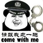 请跟我走一趟!(come with me)