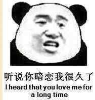 听说你暗恋我很久了(I heard that you love me for a long time)