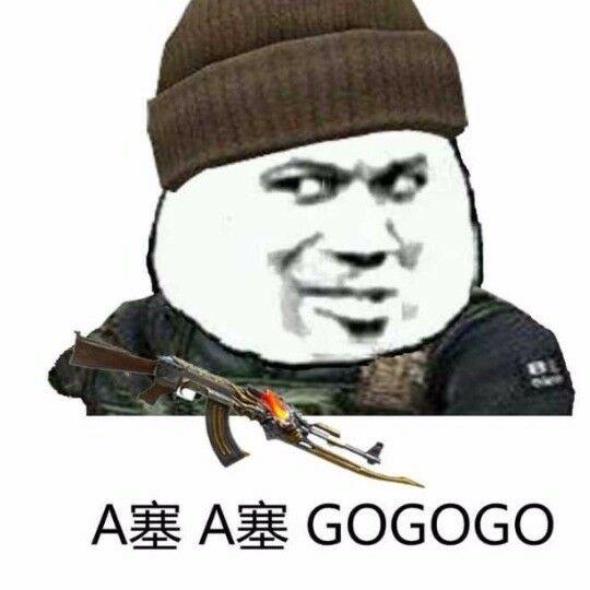A塞A塞 GOGOGO