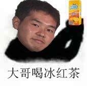 大哥喝冰红茶
