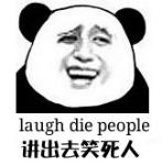 讲出去笑死人(熊猫)