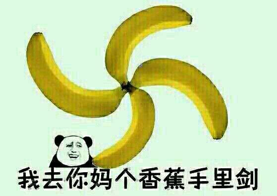 我去你妈个香蕉手里剑