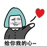 给你我的心