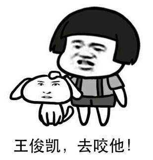 王俊凯,去咬他!