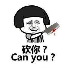 砍你?(Can you?)